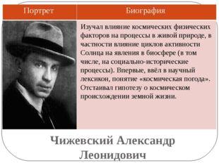 Чижевский Александр Леонидович Изучал влияние космических физических факторов