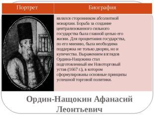 Ордин-Нащокин Афанасий Леонтьевич являлся сторонником абсолютной монархии. Бо