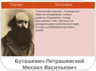 Буташевич-Петрашевский Михаил Васильевич Утопический социалист. Руководитель