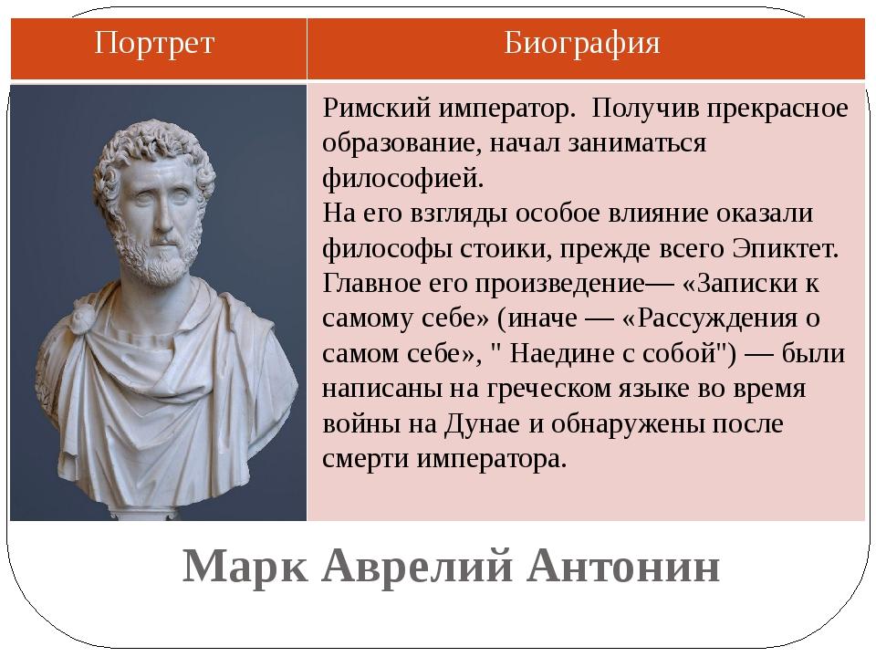 Марк Аврелий Антонин Римский император. Получив прекрасное образование, начал...