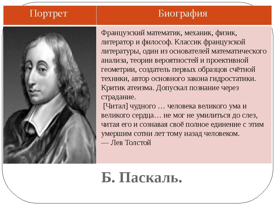 Б. Паскаль. Французский математик, механик, физик, литератор и философ. Класс...