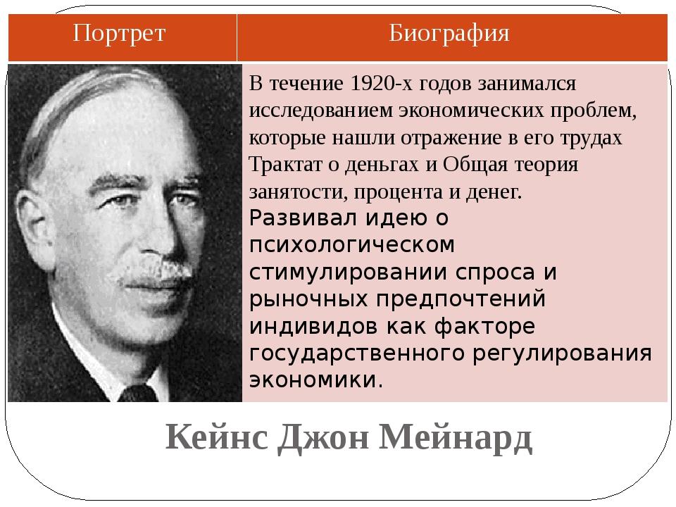 Кейнс Джон Мейнард В течение 1920-х годов занимался исследованием экономическ...