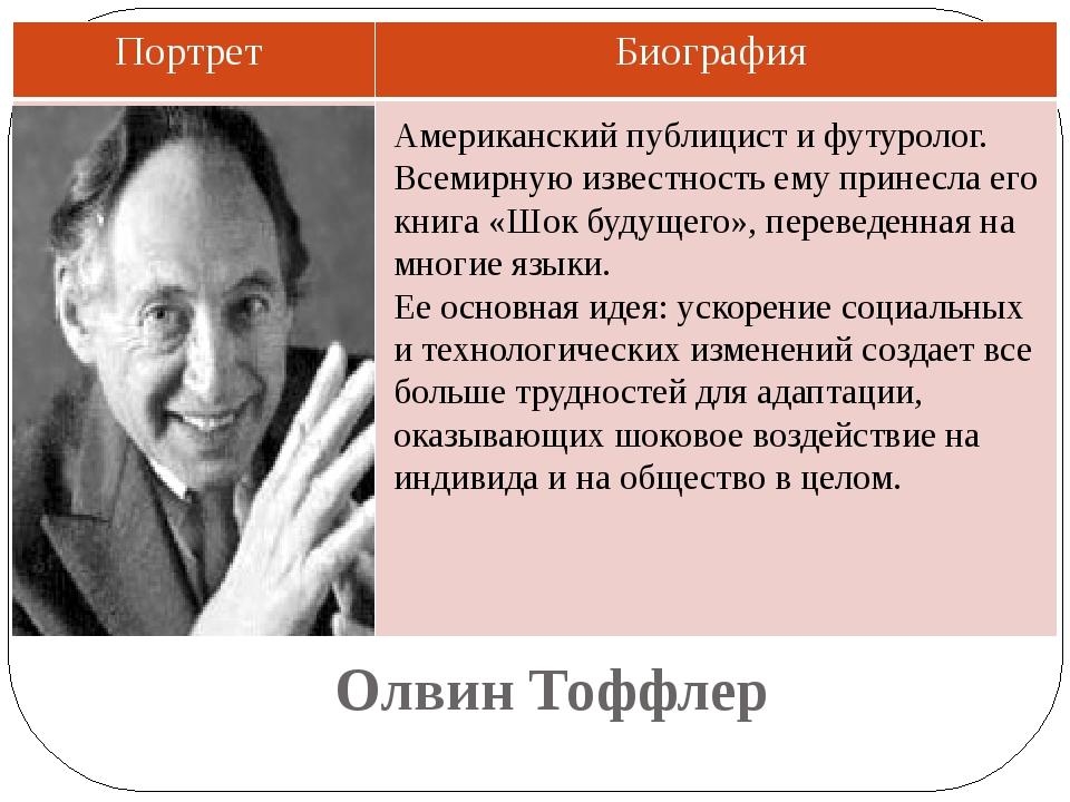 Олвин Тоффлер Американский публицист и футуролог. Всемирную известность ему п...