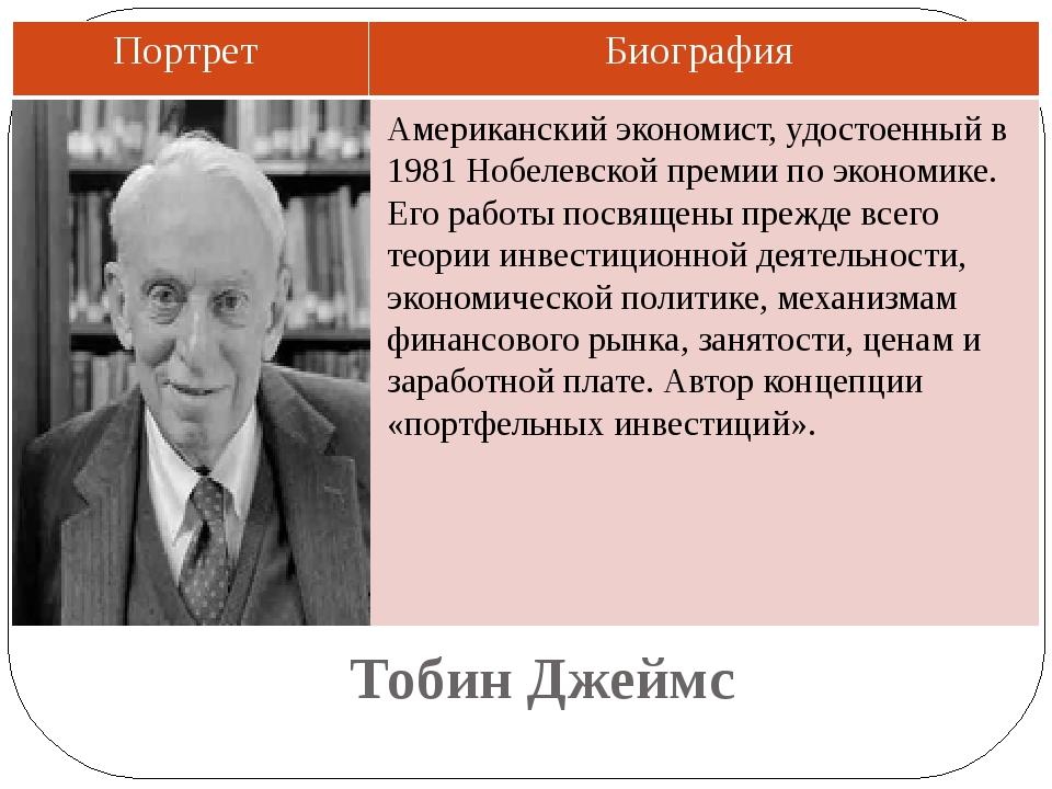 Тобин Джеймс Американский экономист, удостоенный в 1981 Нобелевской премии по...