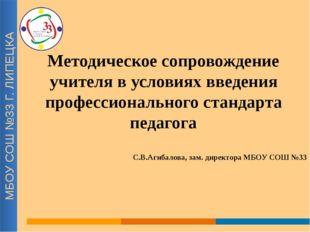МБОУ СОШ №33 Г. ЛИПЕЦКА Методическое сопровождение учителя в условиях введени