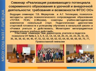 МБОУ СОШ №33 Г. ЛИПЕЦКА Семинар «Реализация развивающего потенциала современн