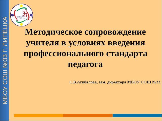 МБОУ СОШ №33 Г. ЛИПЕЦКА Методическое сопровождение учителя в условиях введени...