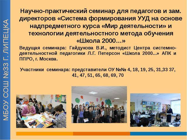 МБОУ СОШ №33 Г. ЛИПЕЦКА Научно-практический семинар для педагогов и зам. дире...