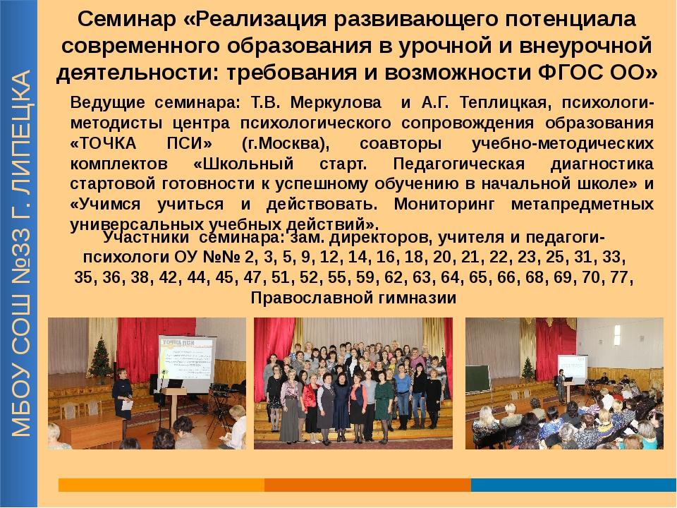 МБОУ СОШ №33 Г. ЛИПЕЦКА Семинар «Реализация развивающего потенциала современн...