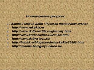 Используемые ресурсы: Галина и Мария Дайн «Русская тряпичная кукла» http://w