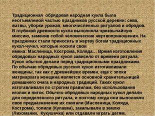 Традиционная обрядовая народная кукла была неотъемлемой частью праздников рус