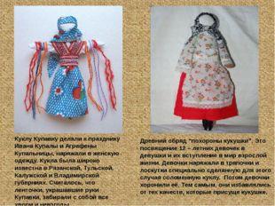 Куклу Купавку делали к празднику Ивана Купалы и Аграфены Купальницы, наряжали