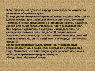 В бытовой жизни русского народа существовало множество различных обережных ку