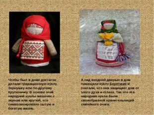 Чтобы был в доме достаток делали традиционную куклу Зернушку или по-другому К