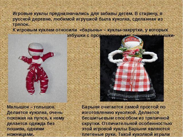 Игровые куклыпредназначались для забавы детям. В старину, в русской деревне,...