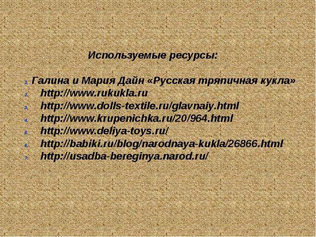 Используемые ресурсы: Галина и Мария Дайн «Русская тряпичная кукла» http://w...