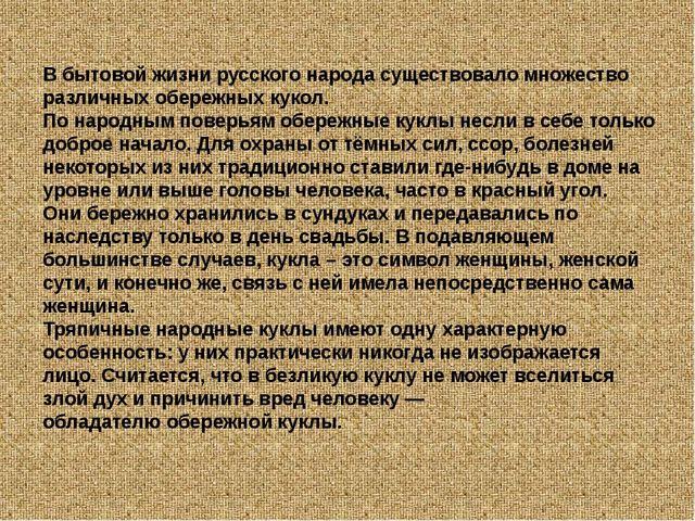 В бытовой жизни русского народа существовало множество различных обережных ку...