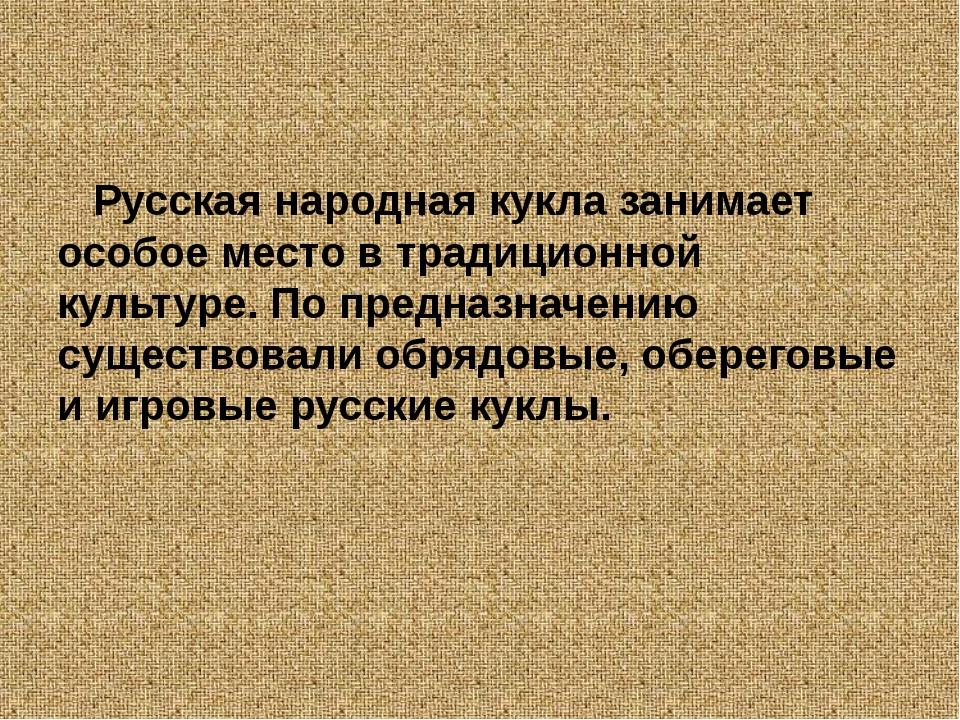 Русская народная кукла занимает особое место в традиционной культуре. По пред...