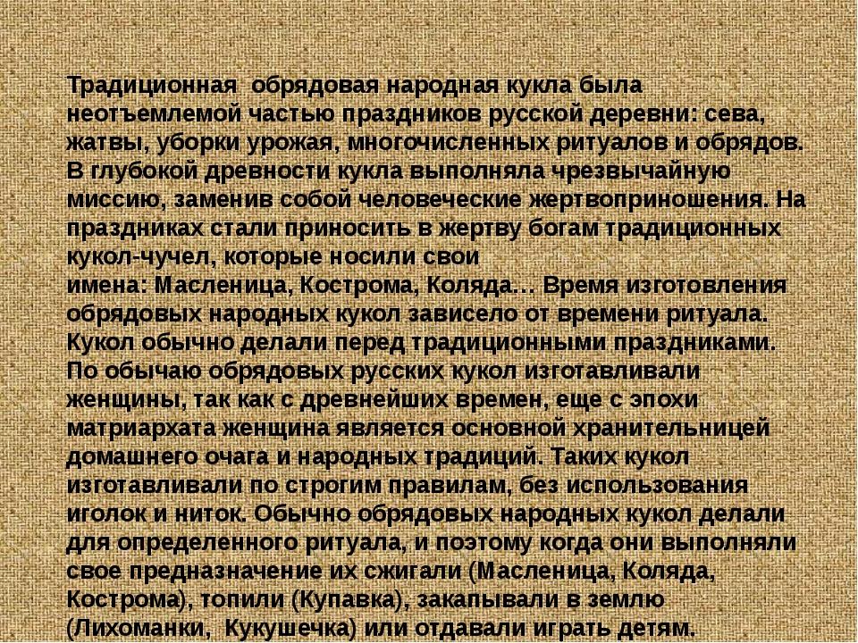 Традиционная обрядовая народная кукла была неотъемлемой частью праздников рус...