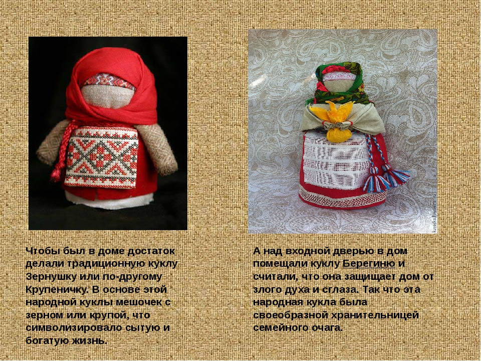 Чтобы был в доме достаток делали традиционную куклу Зернушку или по-другому К...