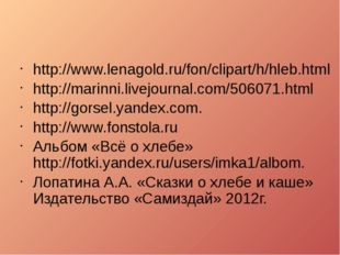 http://www.lenagold.ru/fon/clipart/h/hleb.html http://marinni.livejournal.co