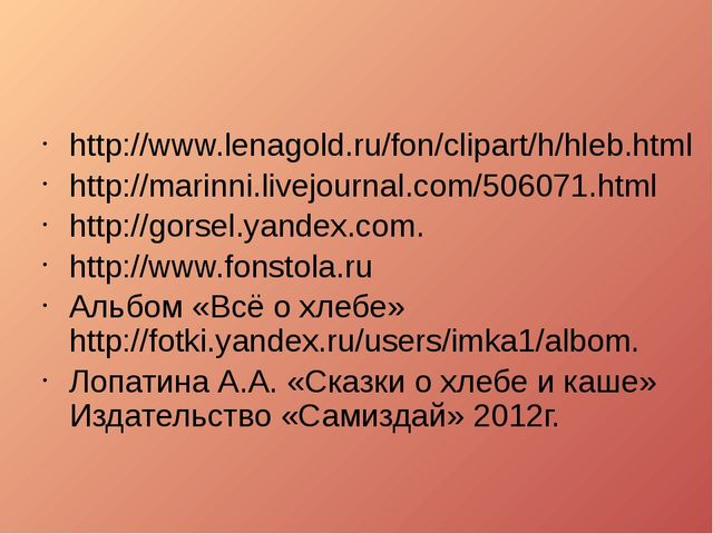 http://www.lenagold.ru/fon/clipart/h/hleb.html http://marinni.livejournal.co...