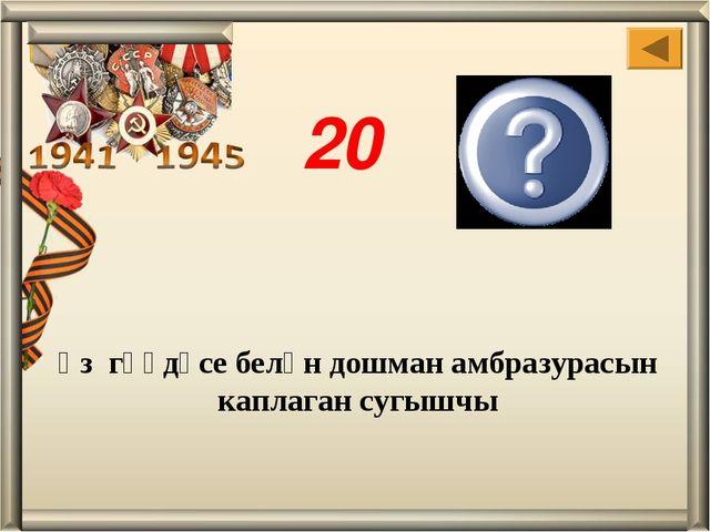 Үз гәүдәсе белән дошман амбразурасын каплаган сугышчы Александр Матросов 20