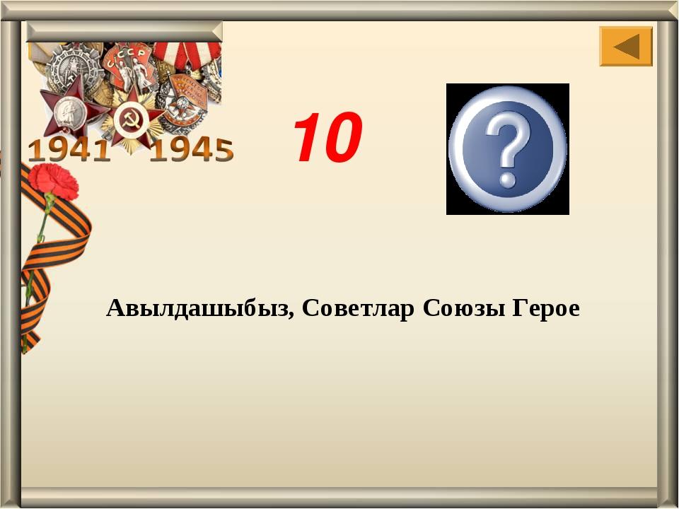 Авылдашыбыз, Советлар Союзы Герое Г.Һади-мөхәм-мәтов 10