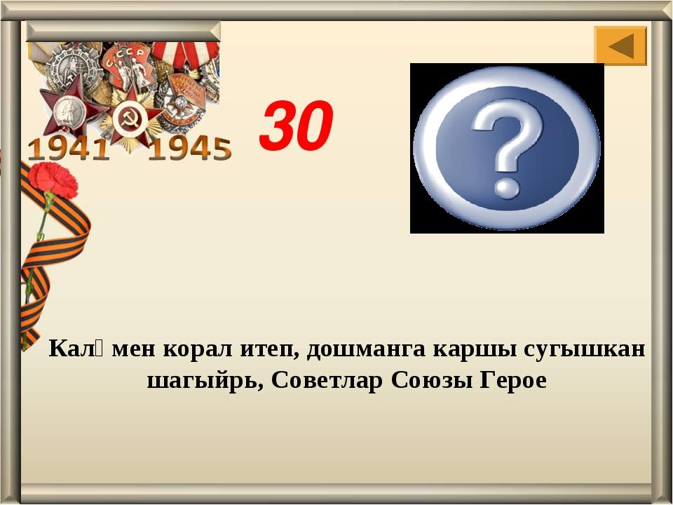 Каләмен корал итеп, дошманга каршы сугышкан шагыйрь, Советлар Союзы Герое Мус...