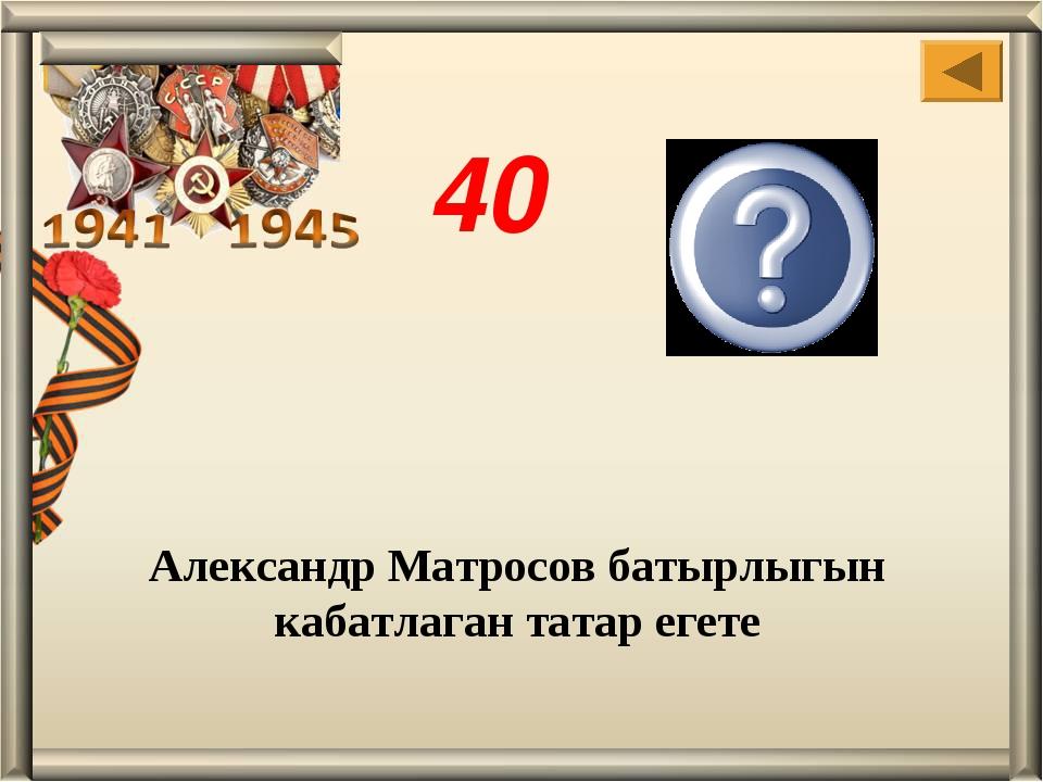 Александр Матросов батырлыгын кабатлаган татар егете Газинур Гафиятул-лин 40