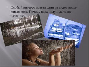 Особый интерес вызвал один из видов воды- живая вода. Почему вода получила та
