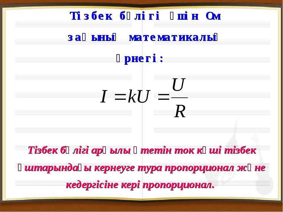 Тізбек бөлігі үшін Ом заңының математикалық өрнегі: Тізбек бөлігі арқылы өтет...