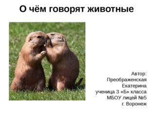 О чём говорят животные Автор: Преображенская Екатерина ученица 3 «Б» класса М