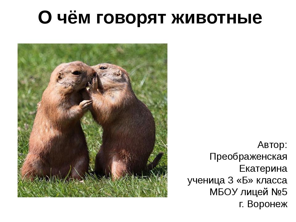О чём говорят животные Автор: Преображенская Екатерина ученица 3 «Б» класса М...