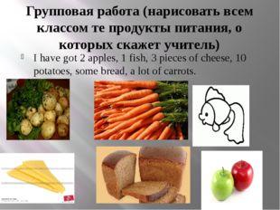 Групповая работа (нарисовать всем классом те продукты питания, о которых скаж
