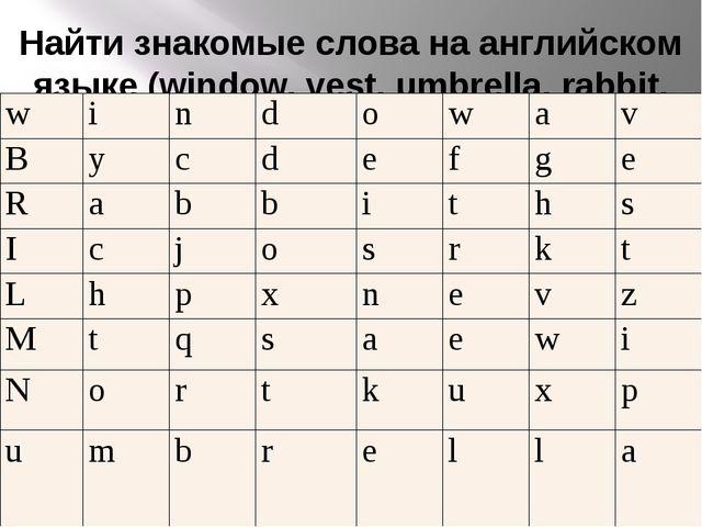 Найти знакомые слова на английском языке (window, vest, umbrella, rabbit, box...
