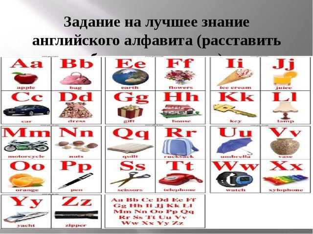 Задание на лучшее знание английского алфавита (расставить буквы по порядку)