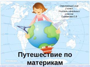 Путешествие по материкам Окружающий мир 2 класс Учитель начальных классов Сы