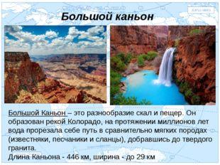 Евразия . Большой каньон Большой Каньон – это разнообразие скал и пещер. Он о