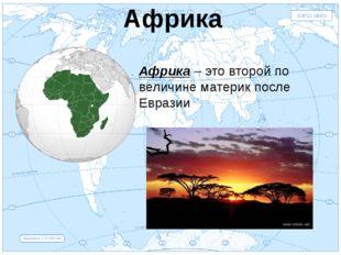 Евразия Африка – это второй по величине материк после Евразии . Африка