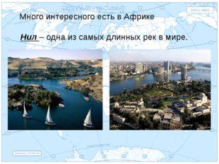 Евразия . Много интересного есть в Африке Нил – одна из самых длинных рек в м
