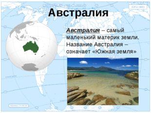 Евразия . Австралия Австралия – самый маленький материк земли. Название Австр