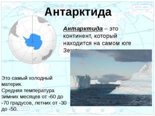 Евразия . Антарктида Антарктида – это континент, который находится на самом ю