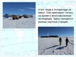 Евразия . А вот люди в Антарктиде не живут. Они приезжают только на время в м