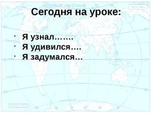 Евразия . Сегодня на уроке: Я узнал……. Я удивился…. Я задумался…