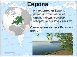 Евразия Европа На территории Европы размещается более 40 стран, народы которы