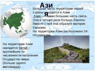 Евразия Азия Большая часть территории нашей страны находится в Азии. Азия — с