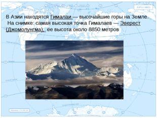 Евразия . В Азии находятся Гималаи — высочайшие горы на Земле. На снимке: сам