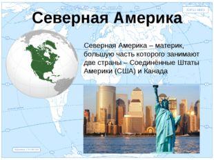 Евразия . Северная Америка Северная Америка – материк, большую часть которого