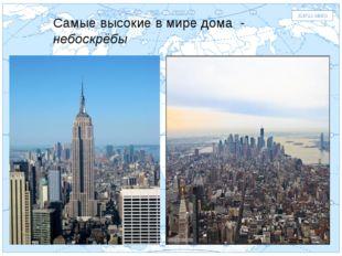 Евразия . Самые высокие в мире дома - небоскрёбы